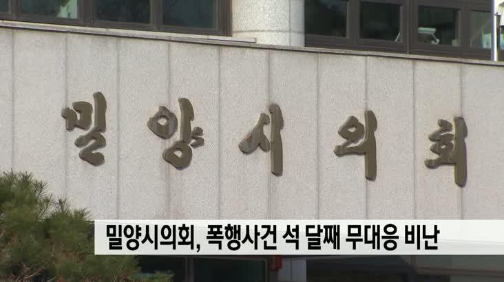 밀양시의회, 폭행사건 석달째 무대응 비난 사