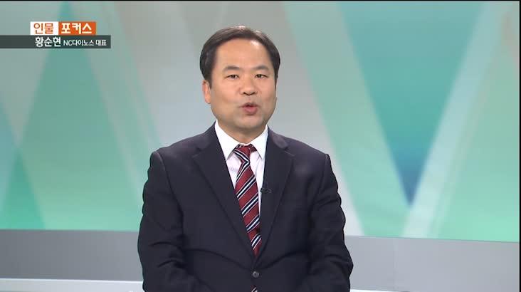 인물포커스- 황순현 NC다이노스 대표