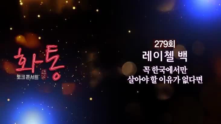 (01/20 방영) 토크콘서트 화통
