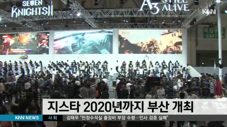 지스타 2020년까지 부산서 계최…중간평가 통과