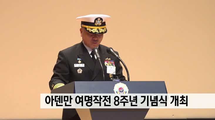 아덴만 여명작전 8주년 기념식 개최