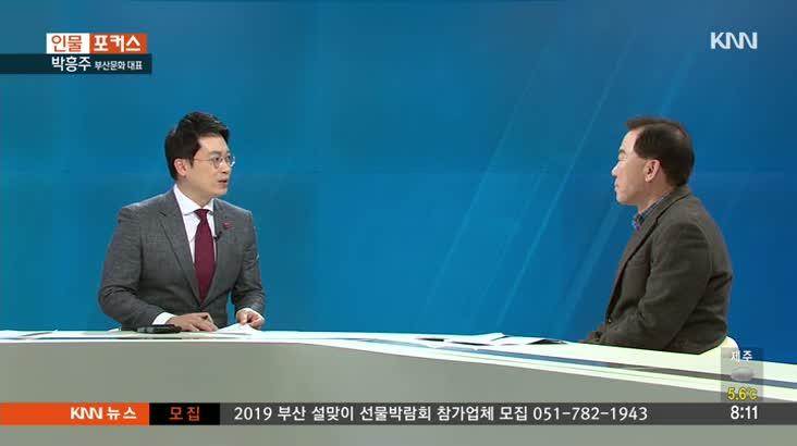 인물포커스- 박흥주 부산문화 대표