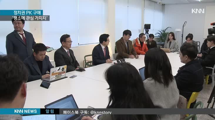 정치권 PK 구애, 반응은 미지근