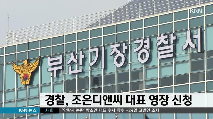 경찰, 조은디앤씨 대표 영장 신청