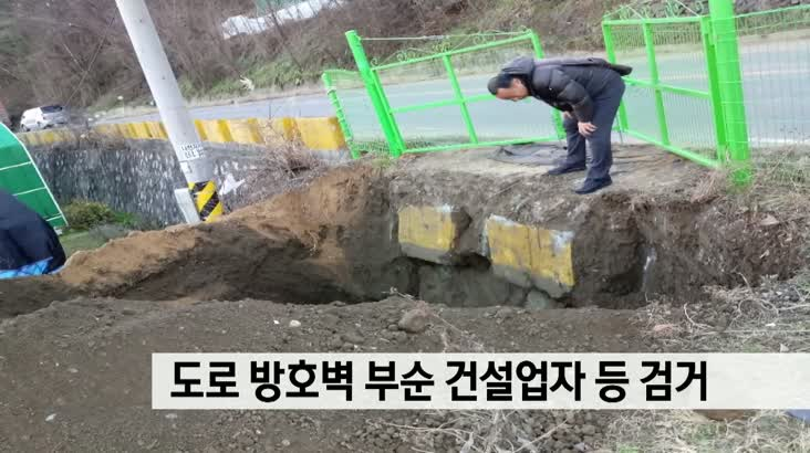 도로 방호벽 맘대로 부순 업자 등 검거