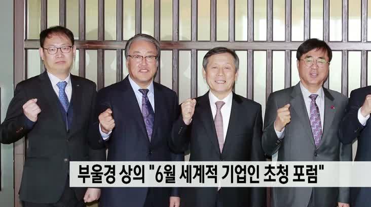 """부울경 상의회장,""""6월 세계적 기업인 초청 포럼 개최"""""""