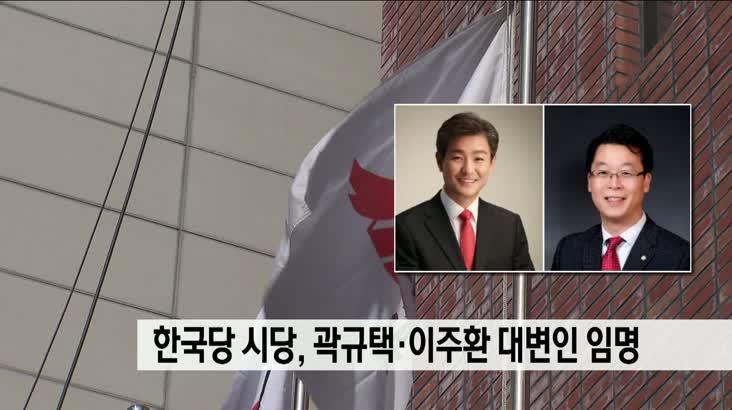 한국당 시당 대변인 추가 임명