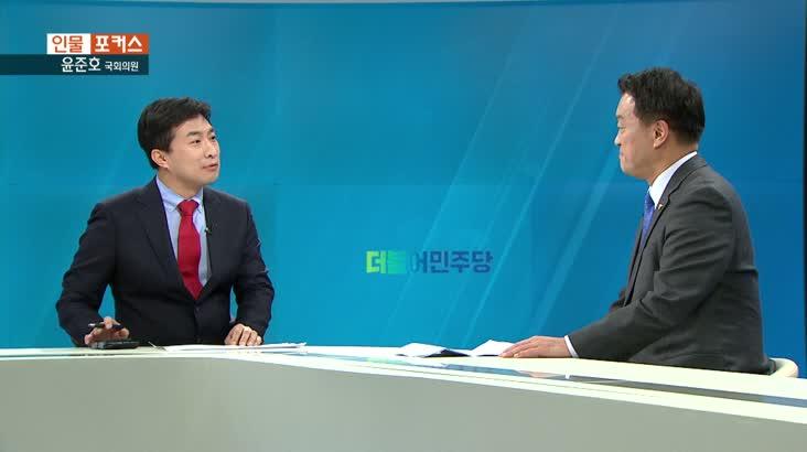 인물포커스 윤준호 국회의원