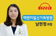 (01/22 방송) 오후 – 금연후 금단증상에 대해 (남현정 / 맥켄지일신기독병원 과장)