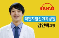 (01/23 방송) 오후 – 근막통증증후군에 대해 (김인택 / 맥켄지일신기독병원 재활의학과 과장)