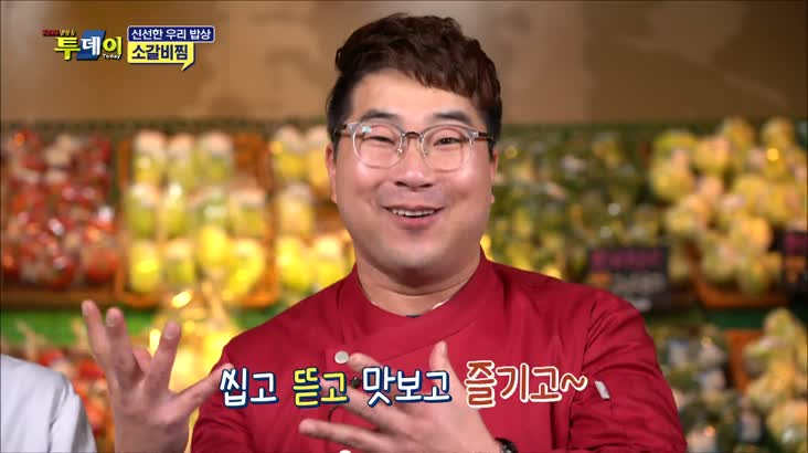 (01/24 방영) 신선한 우리밥상 – 소갈비찜