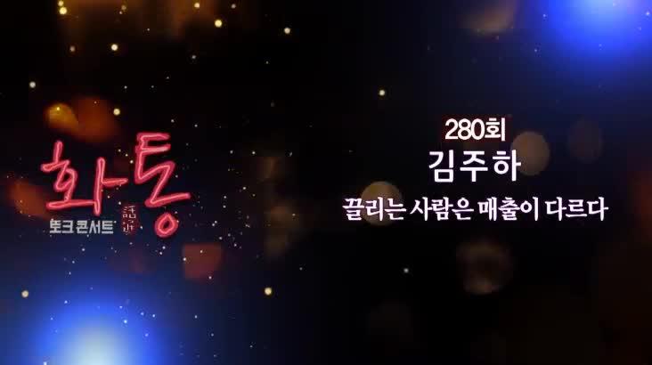 (01/27 방영) 토크콘서트 화통