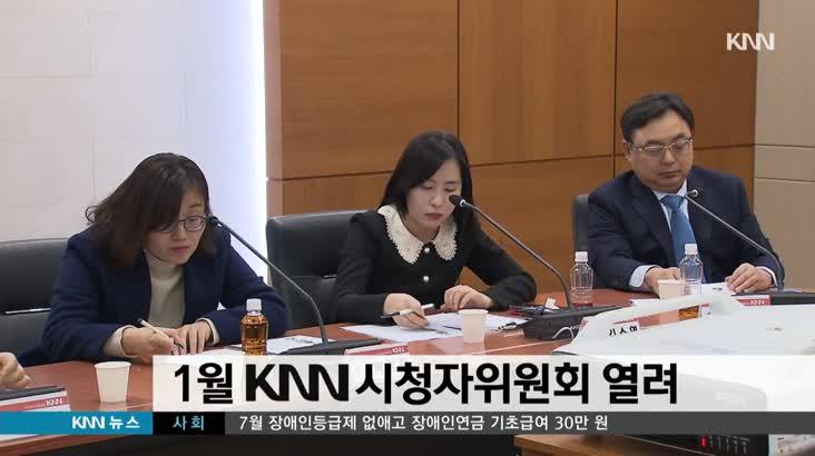 1월 KNN 시청자위원회 개최