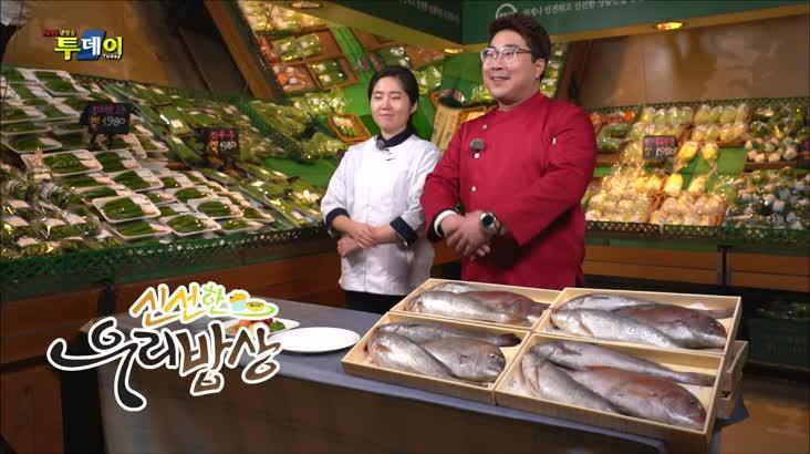 (01/31 방영) 신선한 우리밥상 – 제수용 생선 종합세트