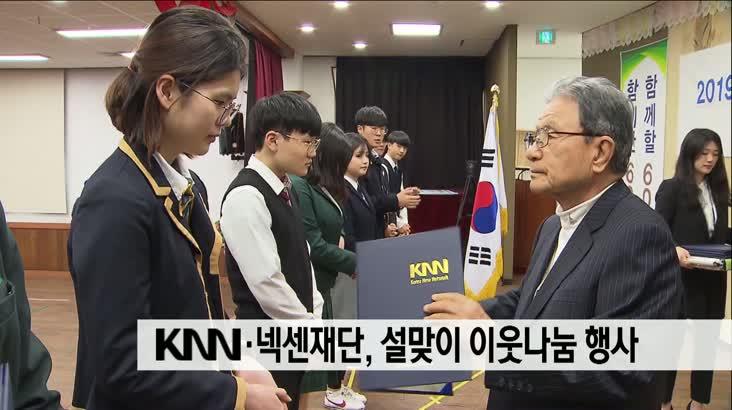 KNN 넥센재단,설맞이 이웃 나눔 행사