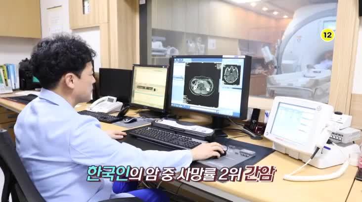(02/02 방영) 한국인의 암_간암 (김관우 / 외과전문의)