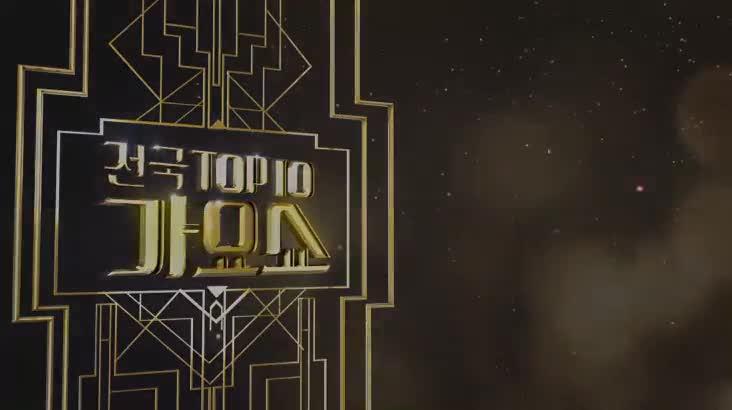 (02/02 방영) 전국 TOP10 가요쇼