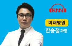 (02/15 방송) 오전 – 손목터널증후군에 대해 (한승철/미래병원 정형외과 과장)