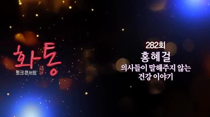 (02/10 방영) 토크콘서트 화통