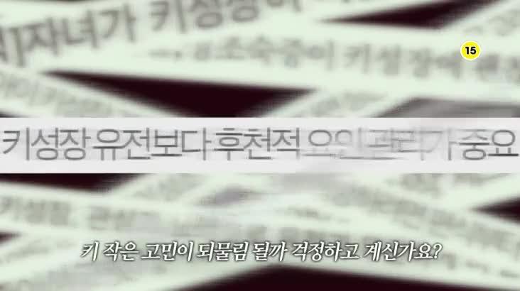 (02/11 방영) 메디컬 24시 닥터스 1부 – 한약성장물질로 내 아이의 숨겨진 키를 키워라