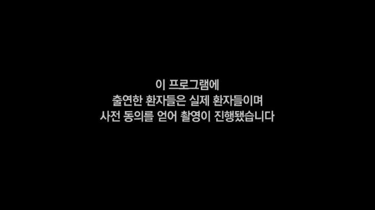 (02/11 방영) 메디컬 24시 닥터스 2부