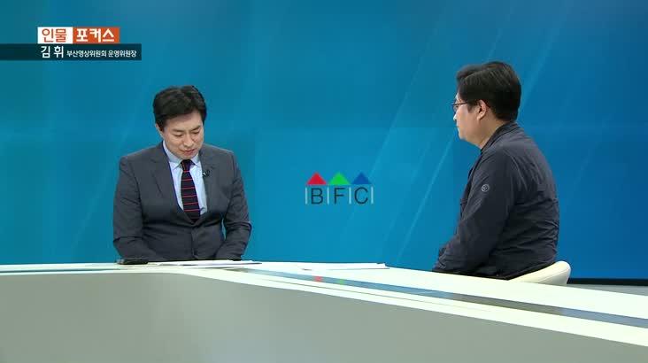 김휘 부산영상위원회 운영위원장