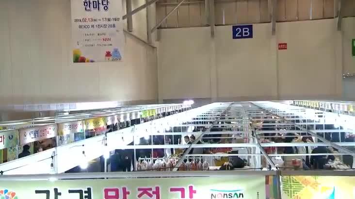 (02/13 방영) 2019 대보름맞이 농수특산물한마당