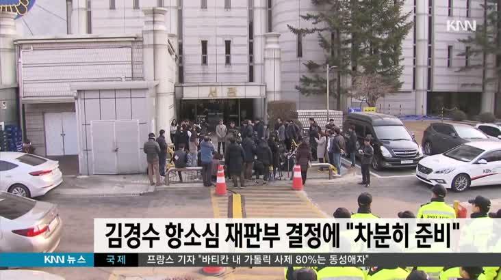 김경수지사, 항소심 재판부 결정에 '차분히 준비하겠다'