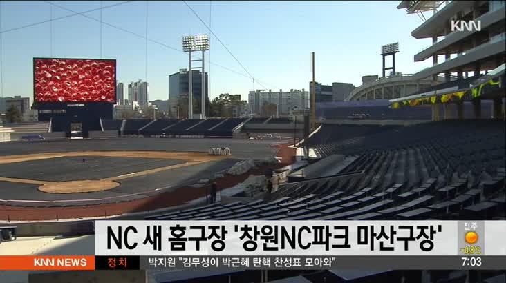 NC 홈구장 이름 조례상 명칭  '창원NC파크 마산구장'