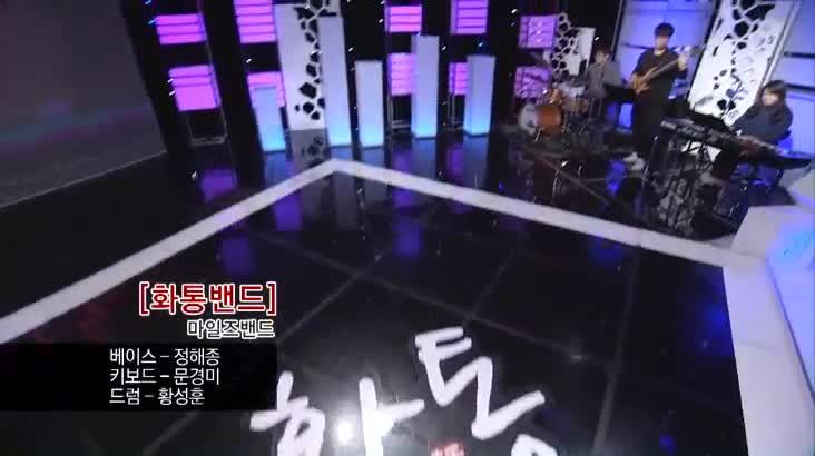 (02/17 방영) 토크콘서트 화통