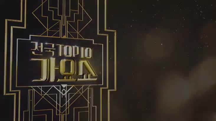 (02/16 방영) 전국 TOP10 가요쇼