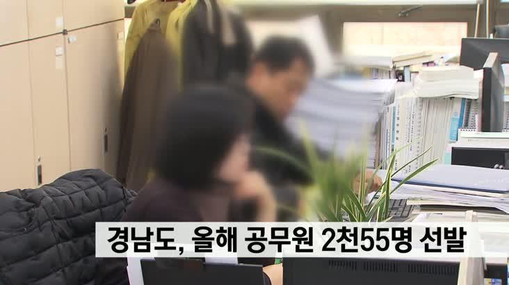 경남도 올해 2,055명 채용 역대최대규모