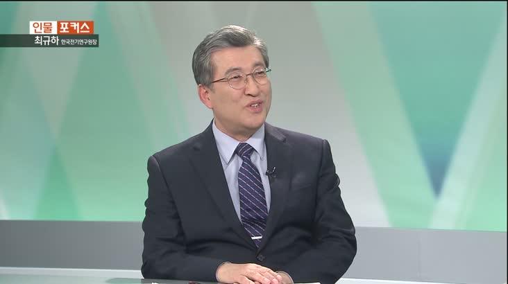 인물포커스 최규하 한국전기연구원장