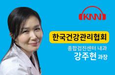 (02/21 방송) 오전 – 만성소화불량에 대해(강주현/한국건강관리협회 종합검진센터 내과전문의 과장)
