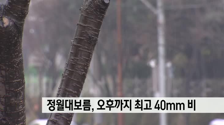 뉴스와 생활경제 날씨 2월19일(화)