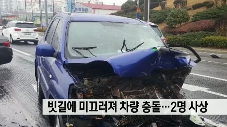 빗길 차량 충돌 2명 사상