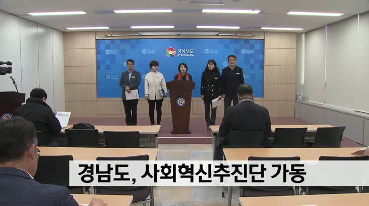 경남도, 사회혁신추진단 본격 가동