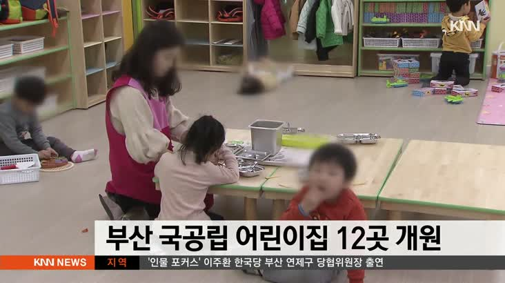 부산 3월에 국공립 어린이집 12곳 개원