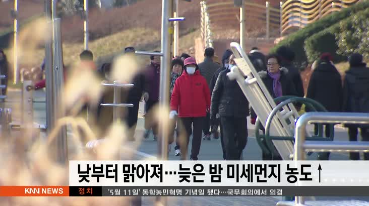 뉴스와 생활경제 날씨 2월20일(수)