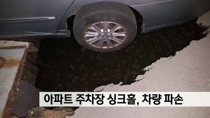 아파트 주차장 싱크홀, 차량 1대 파손