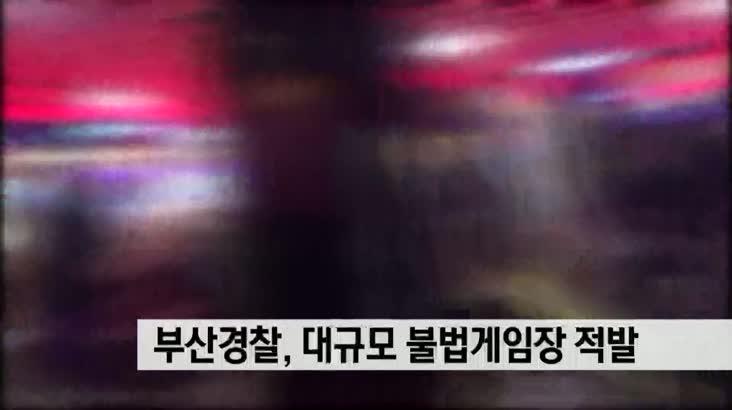 부산경찰, 대규모 불법게임장 적발