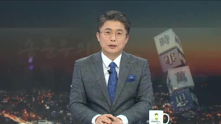 (02/20 방영) 송준우의 시사만사