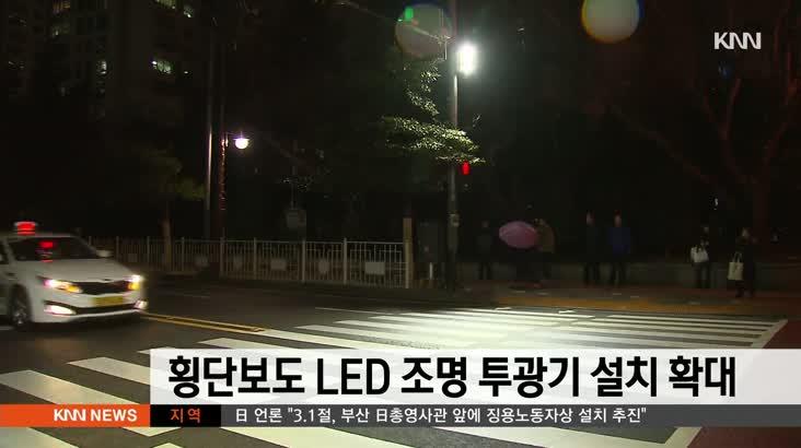 횡단보도 LED 조명 투광기 설치 확대