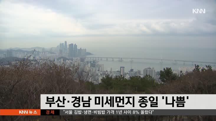 뉴스와 생활경제 날씨 2월21일(목)