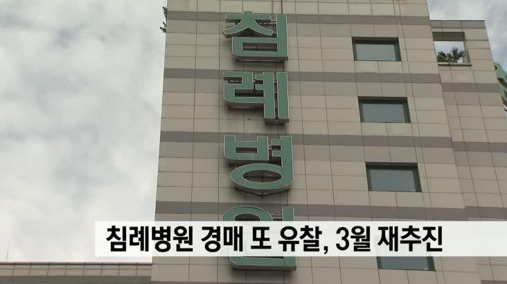 침례병원 또 유찰 3월 경매 재추진