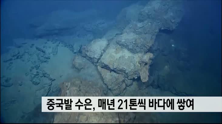중국발 수은, 매년 21톤 씩 바다에 쌓여