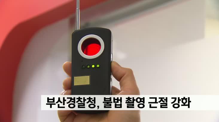 부산경찰청, 불법촬영 근절 활동 강화