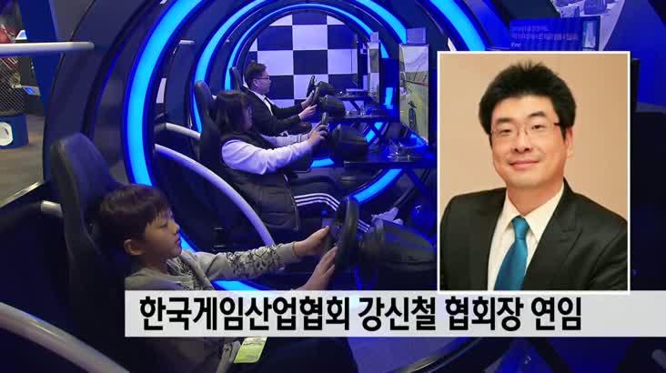 한국게임산업협회 강신철 협회장 연임 확정