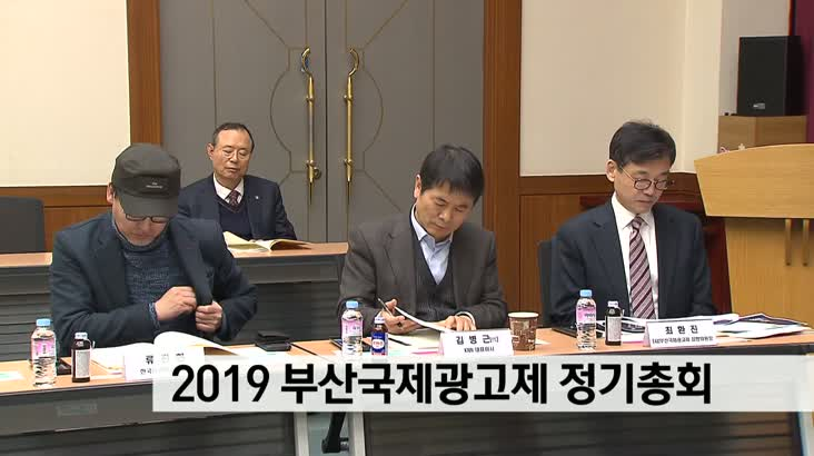 2019 부산국제광고제 정기총회 열려
