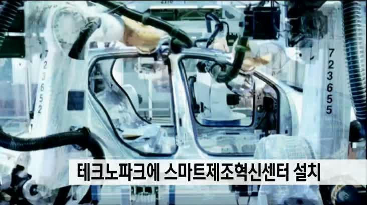 부산경남 테크노파크에 스마트제조혁신센터 설치